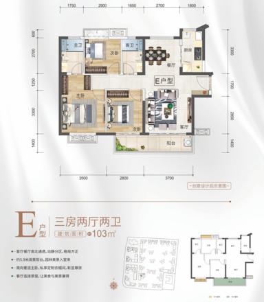 E戶型103㎡三房