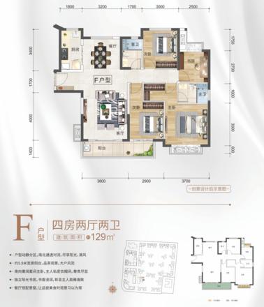 F戶型129㎡四房
