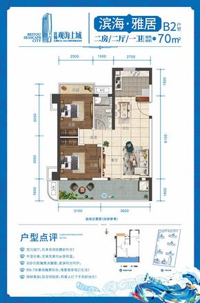 约70㎡滨海雅居两房两厅一卫.jpg