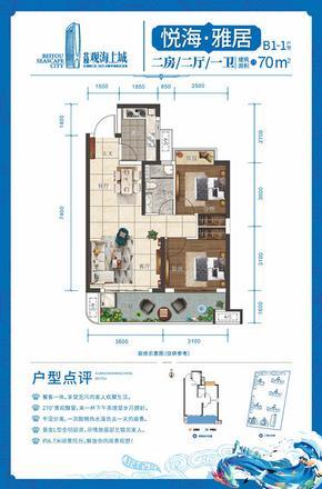 约70㎡悦海雅居两房两厅一卫.jpg