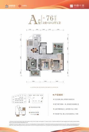 A戶型76㎡|3室2廳1衛1廚2陽臺