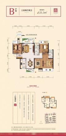 高层住宅125㎡B户型图