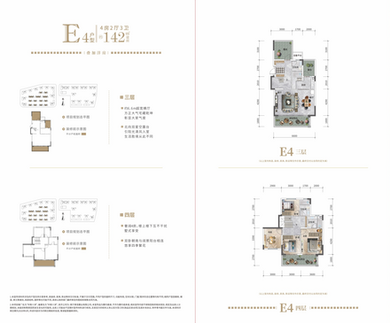 E4户型142㎡