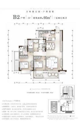B2戶型95㎡(2F)