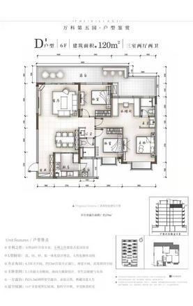 D户型120㎡(6F)