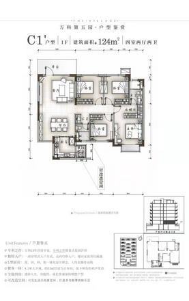 C1戶型124㎡(1F)