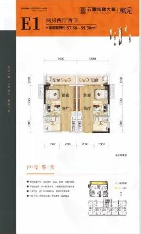 60㎡公寓图