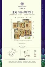 D户型110.58-111.88㎡