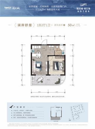 50㎡户型(龙虾楼).jpg
