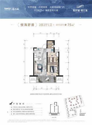 75㎡户型(板楼).jpg