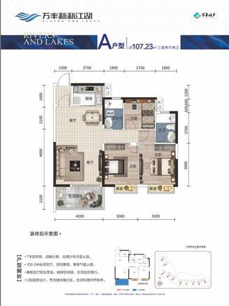 A戶型|3室2廳2衛1廚1陽臺