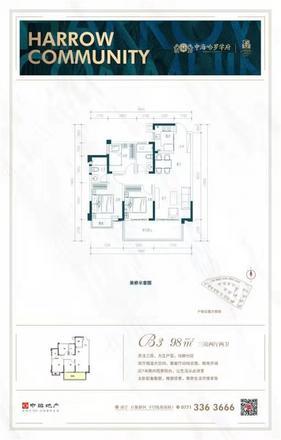 B3戶型98㎡三房