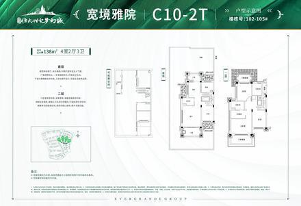 D10-2T別墅
