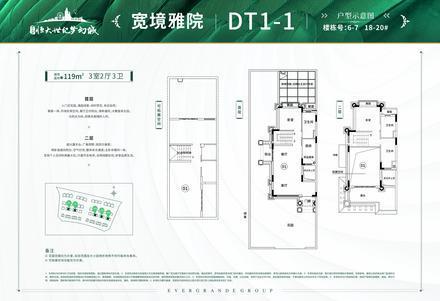 DT1-1別墅