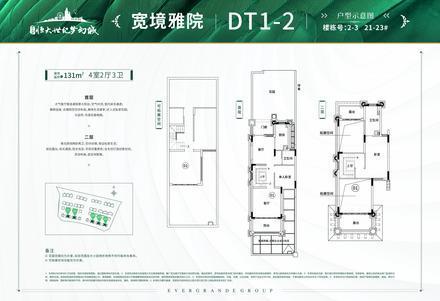 DT1-2別墅