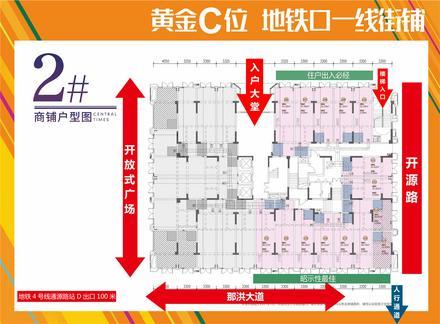 2#樓商鋪戶型圖
