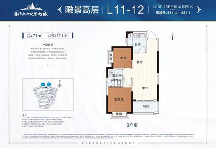 L11-12户型71㎡