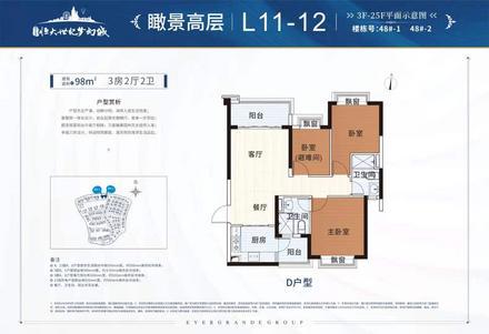 L11-12户型98㎡