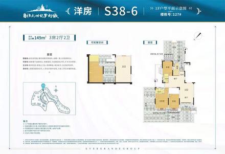 洋房S38-6户型149㎡