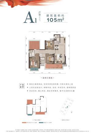 A1户型105㎡户型图