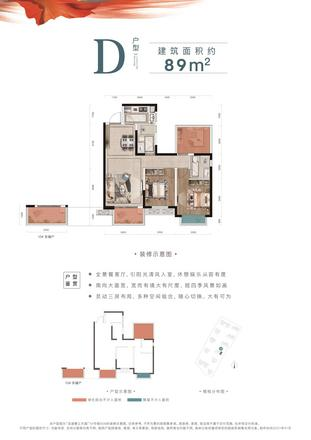 D戶型89㎡戶型圖