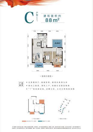 C户型88㎡户型图