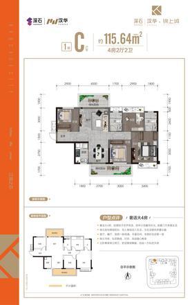 锦上城1#住宅115㎡.jpg