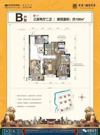 B戶型100㎡三房