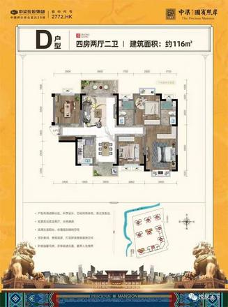 D戶型116㎡四房