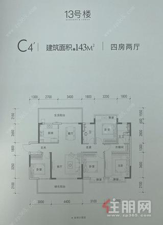 13#C4'户型143㎡