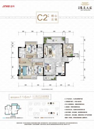 C2户型3+1房