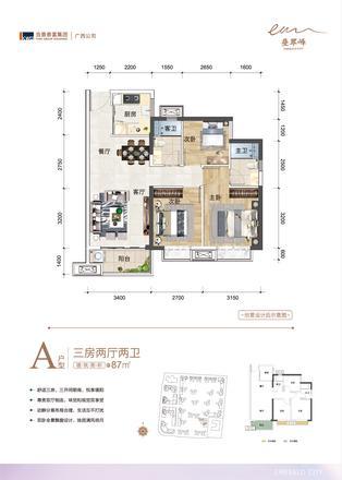 A戶型87㎡三房