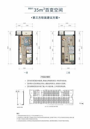 公寓35㎡戶型
