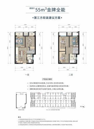 公寓55㎡戶型