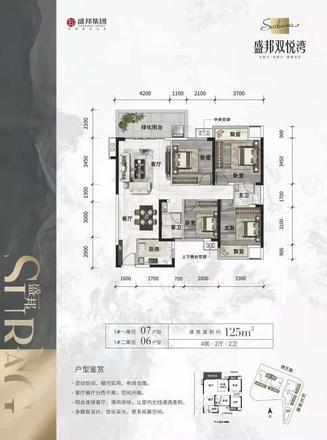 06/07户型125㎡4房