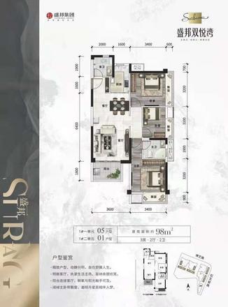 01/05户型98㎡三房