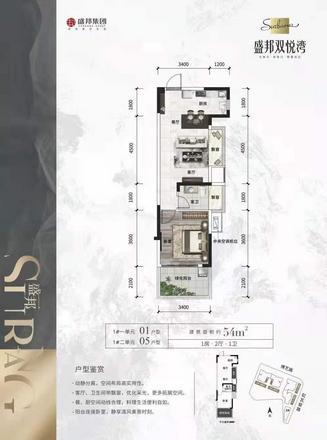 01/05户型54㎡一房