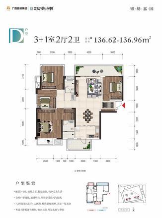 D戶型136.62-136.96㎡