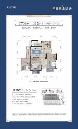 二期70㎡A戶型|2室2廳1衛1廚2陽臺