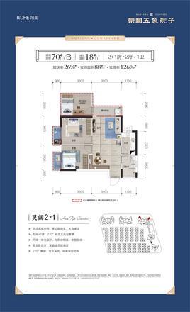 二期70㎡B戶型|2室2廳1衛1廚2陽臺