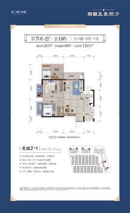 二期70㎡B'戶型|2室2廳1衛1廚2陽臺