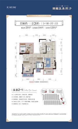 二期80㎡戶型|2室2廳2衛1廚3陽臺