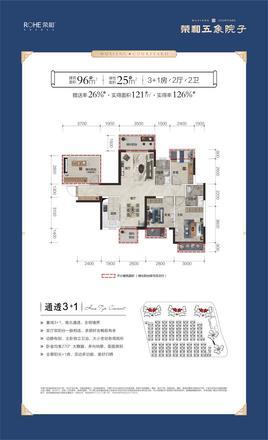 二期96㎡通透戶型3+1房|3室2廳2衛1廚3陽臺