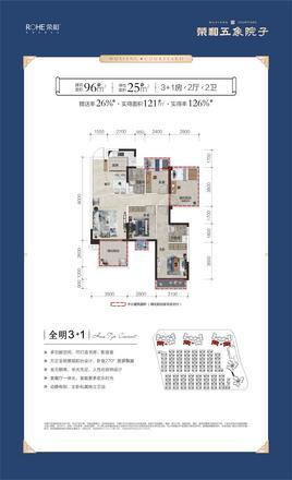 二期96㎡全明戶型3+1房|3室2廳2衛1廚2陽臺
