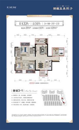 二期122㎡戶型|3室2廳2衛1廚3陽臺