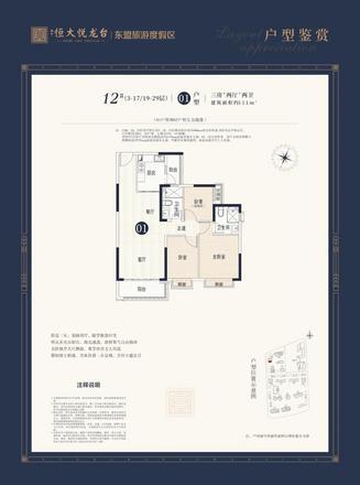 12#01户型111㎡三房