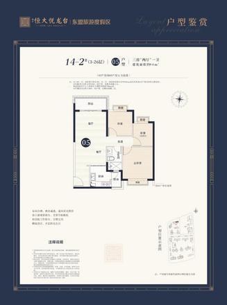 14#05户型94㎡三房