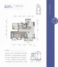 C-1戶型97㎡