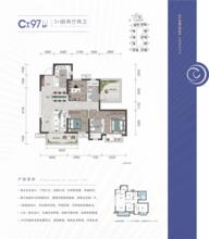 C-1-A戶型97㎡