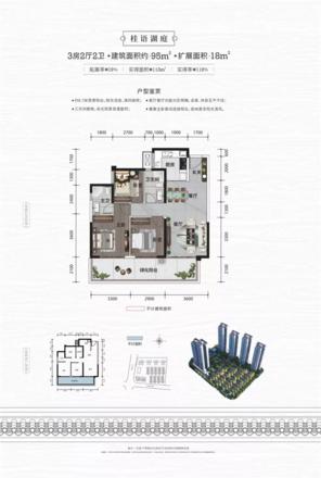 桂語湖庭95㎡3房2廳2衛